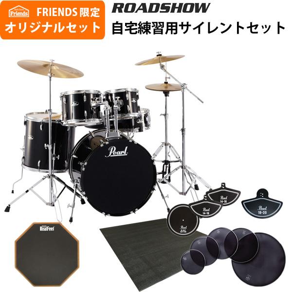 自宅練習用セット Pearl(パール) / ROADSHOW RS525SCW/C #31(ジェットブラック) 入門用 エントリーモデル - ドラムセット -