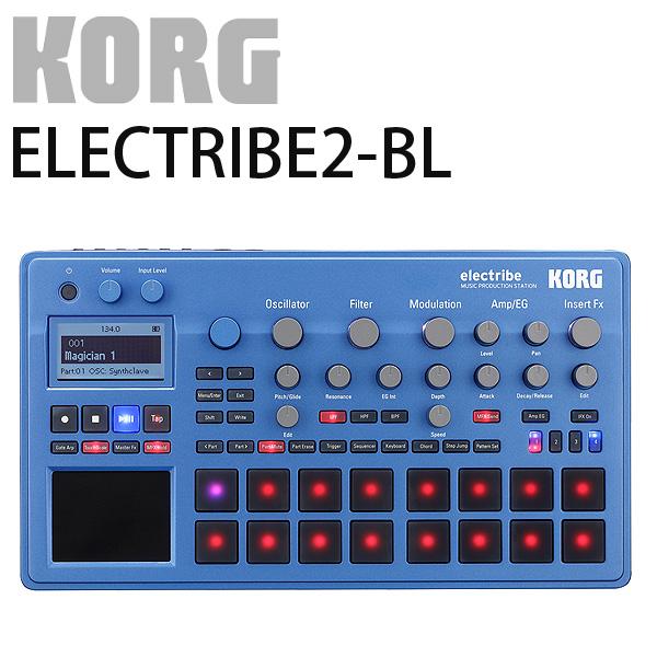 KORG / ELECTRIBE2-BL 【Ableton Live Lite付属】 ハードウェアシーケンサー / プロダクションマシン コルグ