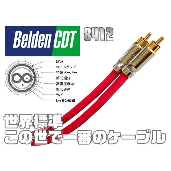 【世界最高峰 No1】 Belden 8412 [RCA/RCA] [RED] 1ペア