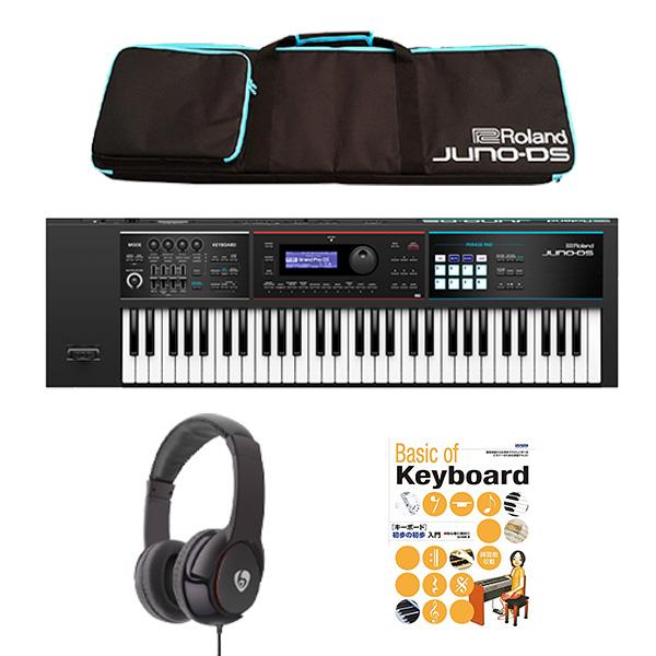 3大特典付 【10円パワーアップセット】Roland(ローランド) / JUNO-DS61 - 61鍵 シンセサイザー -