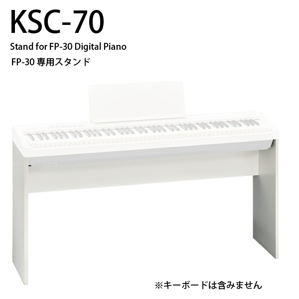 Roland(ローランド) / KSC-70-WH - FP-30専用スタンド -