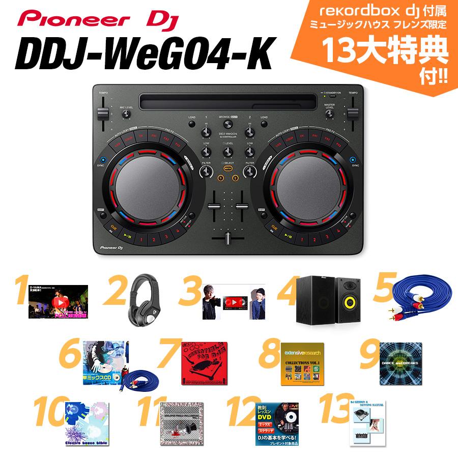 13大特典付 Pioneer(パイオニア) / DDJ-WeGO4-K (ブラック) 激安定番Bセット