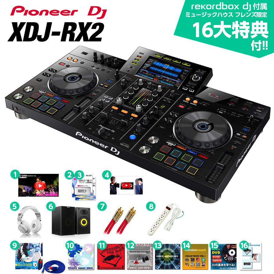 16大特典付 Pioneer(パイオニア) / XDJ-RX2 激安初心者Aセット