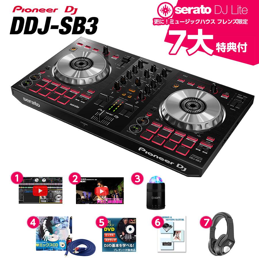 6大特典付 Pioneer(パイオニア) /DDJ-SB3 / Party Starter 激安初心者セット