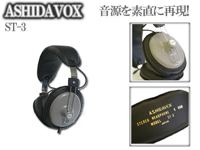 1大特典付 アシダ音響 / ASHIDAVOX(アシダボックス) ST-3 - スタジオ モニターヘッドホン - 【受注発注:納期目安2ヶ月】