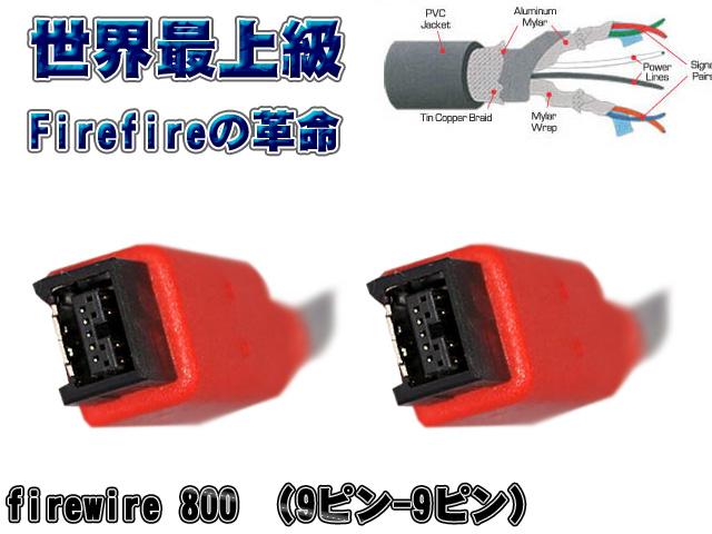 【緊急告知 12/19~26限定エントリ―P7倍】Unibrain(ユニブレイン) / 米国製 FireWire 800 (IEEE 1394b) タイプ (9p to 9p / 長さ 4.5m) 【世界最上級Firewireケーブル】