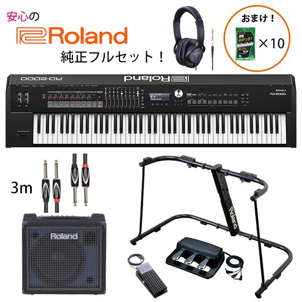 1大特典付 【Rolandフル純正セット】 Roland(ローランド) / RD-2000 Stage Piano - デジタルステージピアノ 電子ピアノ -
