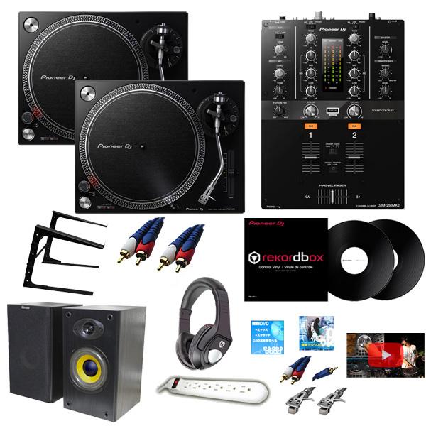 11大特典付 PLX-500-K/DJM-250MK2 初心者応援DJスタートセット
