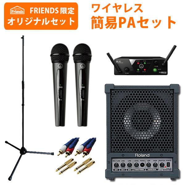 【ワイヤレスマイク2本簡易PAセット】 CM-30 / WMS40 PRO MINI2 VOCAL SET DUALセット 《 講演 ・イベントに最適 》