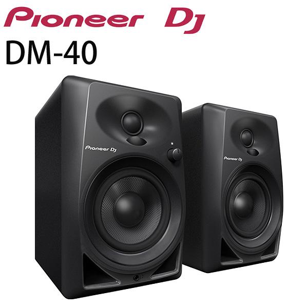 【保障できる】 1大特典付 (1ペア) DM-40 Pioneer(パイオニア)/ DM-40 (1ペア)/ - アクティブモニタースピーカー, ミヤタマチ:c0e1cac1 --- canoncity.azurewebsites.net