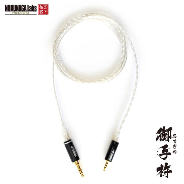 NOBUNAGA LABS(ノブナガ・ラボ) 御手杵(おてぎね) 【NLP-OGN】 MDR-1A専用 AK2.5mmバランス出力対応ケーブル