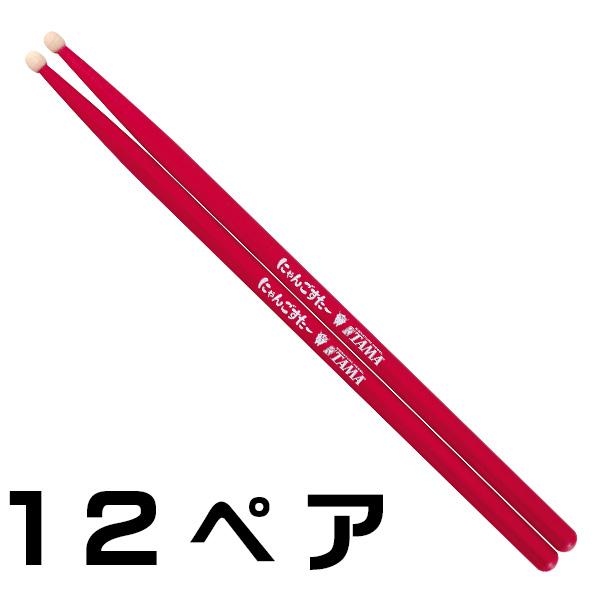 【12ペアセット】TAMA(タマ) / M-NYAN [にゃんごすたー シグネチャースティック] ドラムスティック