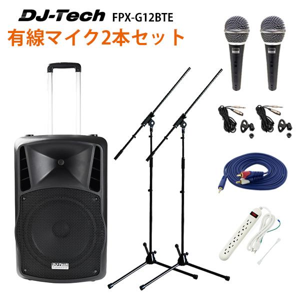 2大特典付 【有線マイク2本セット】 DJ-Tech / FPX-G12BTE 充電式 簡易PAシステム