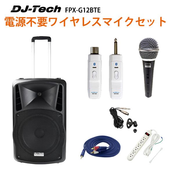 【電源不要ワイヤレスマイクセット】 DJ-Tech / FPX-G12BTE 充電式 簡易PAシステム