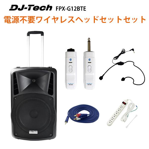2大特典付 【電源不要ワイヤレスヘッドセットセット】 DJ-Tech / FPX-G12BTE 充電式 簡易PAシステム