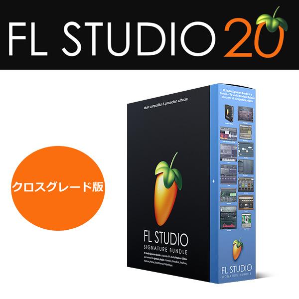 【25日限定カードでP14倍】1大特典付 Image-Line / FL Studio 20 Signature 【クロスグレード版】 DTM音楽ソフト DAW イメージライン
