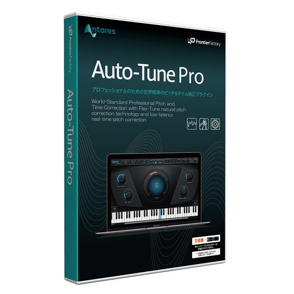Antares(アンタレス) / Auto-Tune Pro - 世界標準のピッチ&タイム補正プラグインソフト -