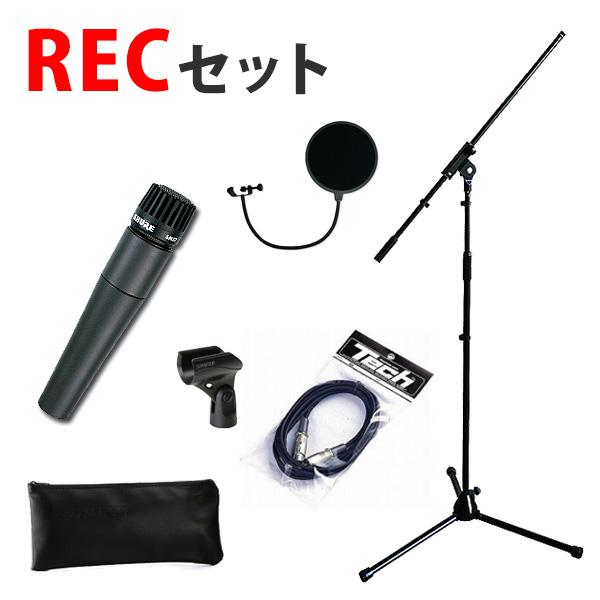 大特典付 【REC必需品セット】Shure(シュアー) / SM57-LCE ポップガート XLR 5m マイクスタンド