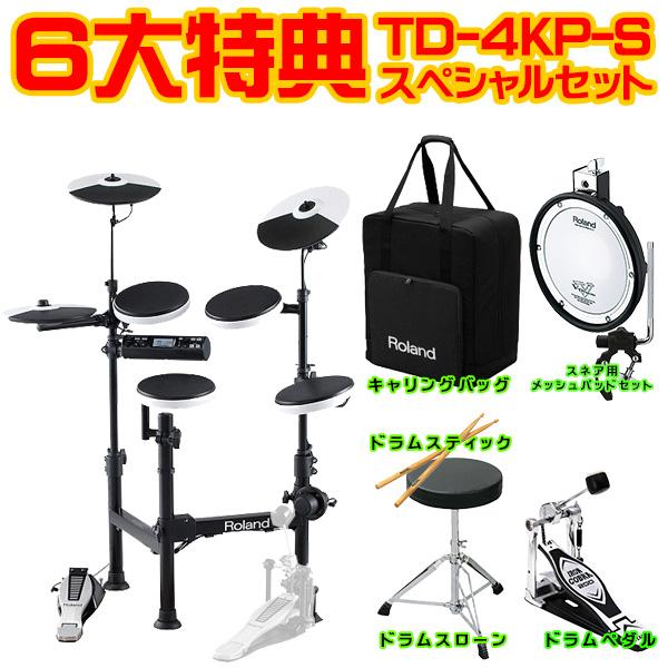 【数量限定】Roland(ローランド) / TD-4KP-S スペシャルセット![電子ドラム エレドラ Vドラム]