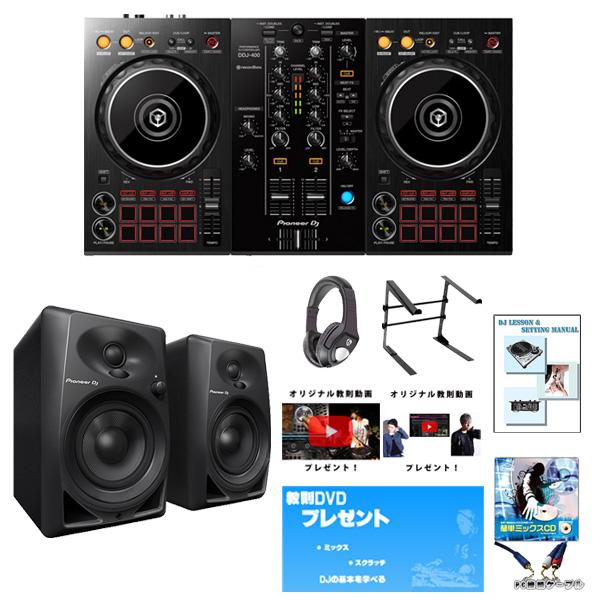 7大特典付 Pioneer(パイオニア) / DDJ-400 & DM-40 激安初心者セット【rerkordbox dj 無償対応】