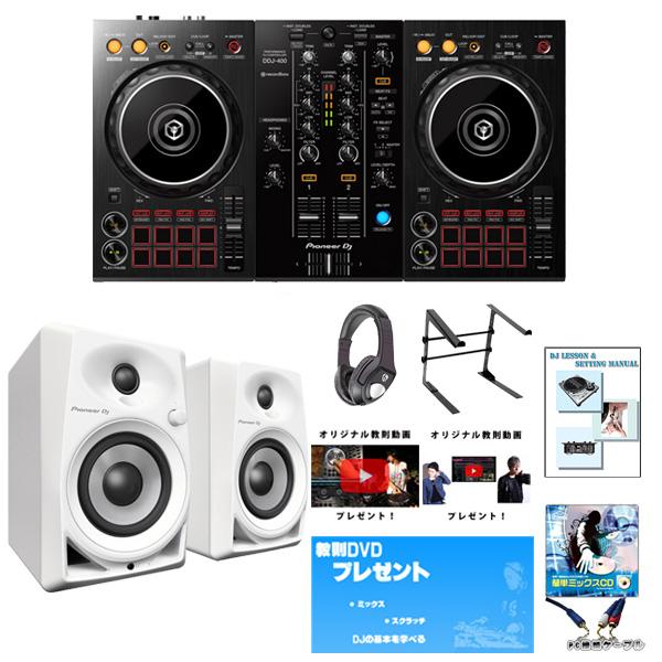 7大特典付 Pioneer(パイオニア) / DDJ-400 & DM-40-W 激安初心者セット【rerkordbox dj 無償対応】
