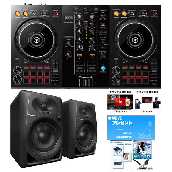 5大特典付 Pioneer(パイオニア) / DDJ-400 & DM-40 激安初心者シンプルセット A 【rerkordbox dj 無償対応】