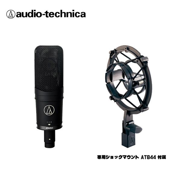 audio-technica(オーディオテクニカ) / AT4050  -サイドアドレスマイクロホン- 【大口径コンデンサーマイク 】