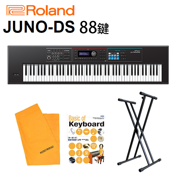 3大特典付 【10円パワーアップセット】Roland(ローランド) / JUNO-DS88 - 88鍵 シンセサイザー -