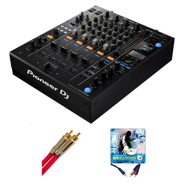 3大特典付 Pioneer(パイオニア) / DJM-900 NXS2 - DJミキサー(DJM-900NXS2)