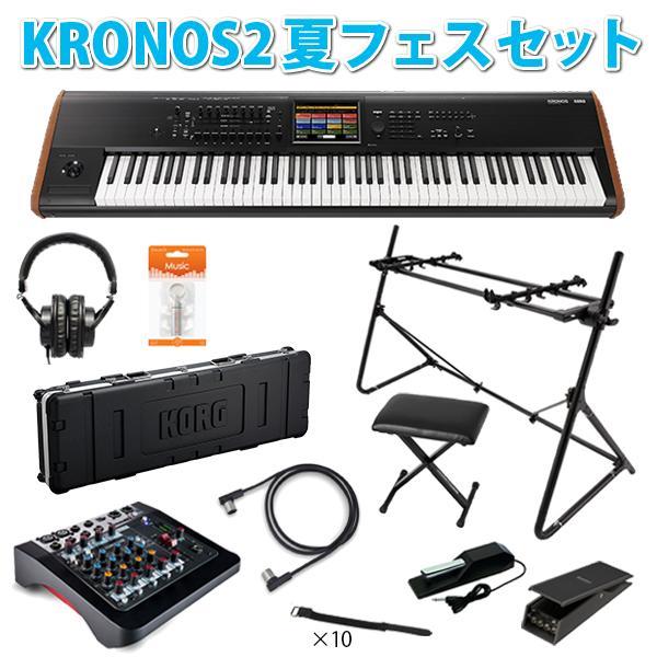 【完全数量限定】 Korg(コルグ) / KRONOS2-88 夏フェスセット! (88鍵盤) - ミュージック・ワークステーション シンセサイザー -