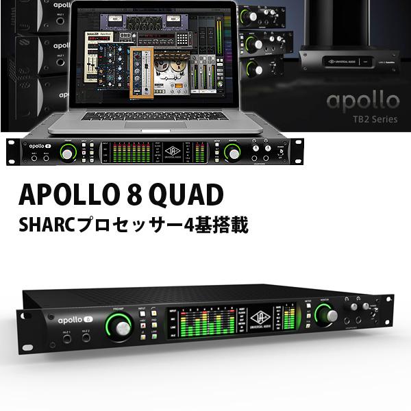 Universal Audio / APOLLO 8 QUAD Thunderbolt接続オーディオ・インターフェース ユニバーサルオーディオ