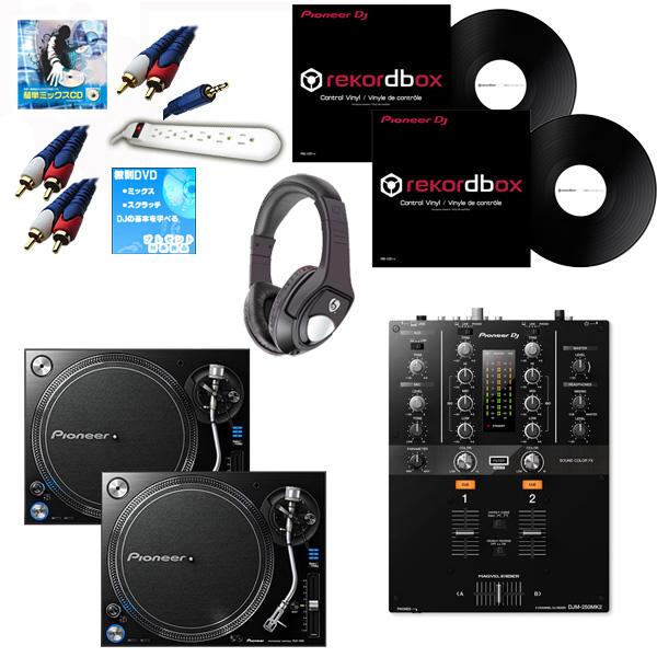 7大特典付 PLX-1000 /  DJM-250mk2 DVSオススメBセット