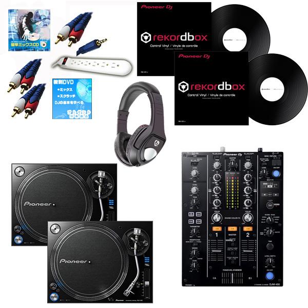 7大特典付 PLX-1000 / DJM-450 DVSオススメBセット