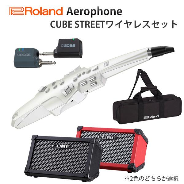 ■ご予約■【CUBE STREETワイヤレスセット】 Roland(ローランド) / Aerophone (AE-10) ホワイト - エアロフォン / ウィンド・シンセサイザ ー