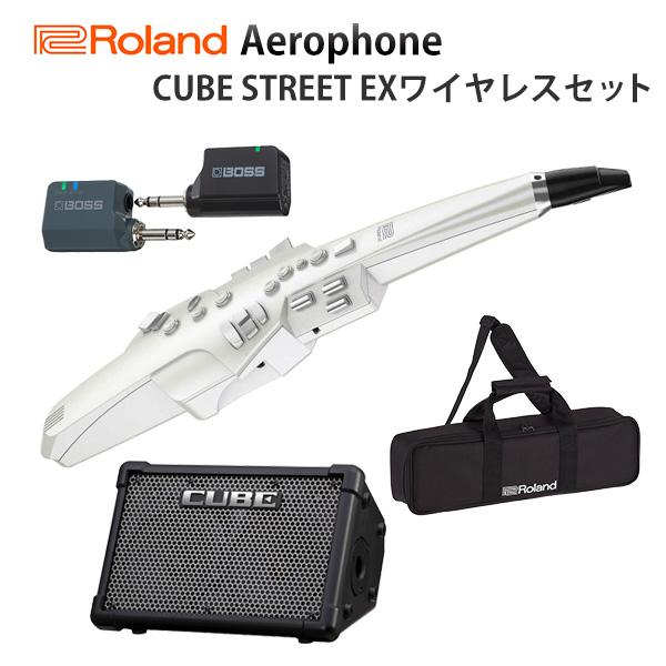 ■ご予約■【CUBE STREET EXワイヤレスセット】 Roland(ローランド) / Aerophone (AE-10) ホワイト - エアロフォン / ウィンド・シンセサイザ ー