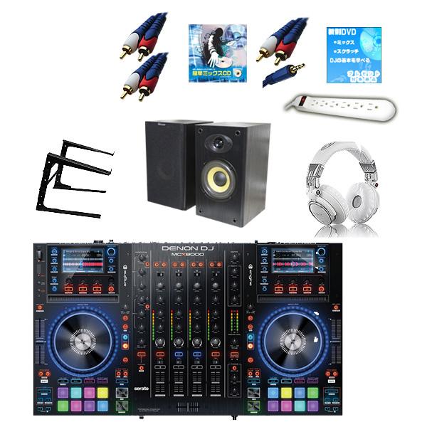 14大特典付 Denon(デノン) / MCX8000 激安ハイアマセット 【Serato DJ Pro付属】