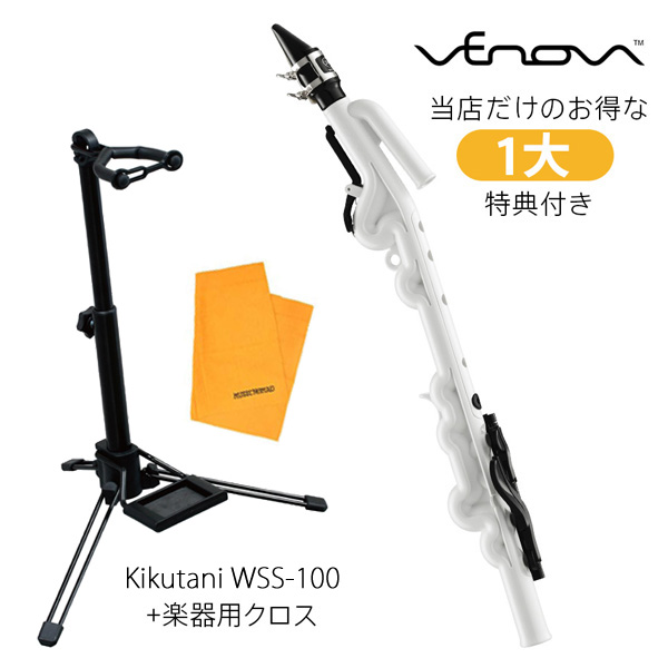 1大特典付 【スタンドセット】YAMAHA ヴェノーヴァ Venova YVS-100 【ケース付き】 カジュアル管楽器 サックス ヤマハ