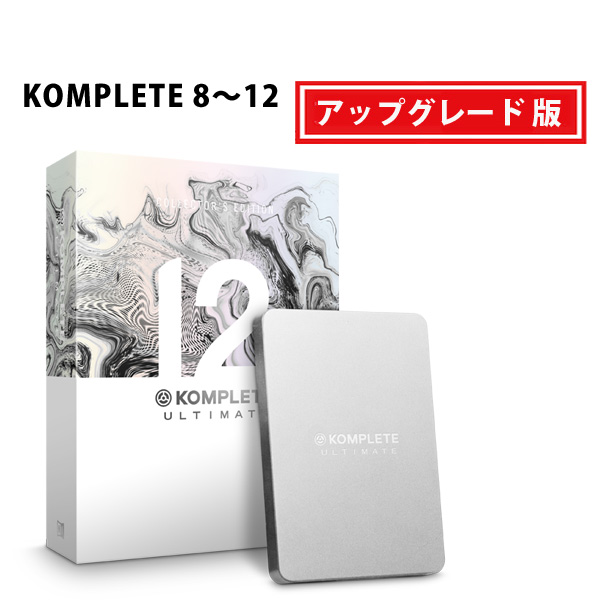 KOMPLETE 12 ULTIMATE Collector's Edition UPG FOR K8-12 (KOMPLETE 8~12 からのアップグレード) / Native Instruments(ネイティブインストゥルメンツ)