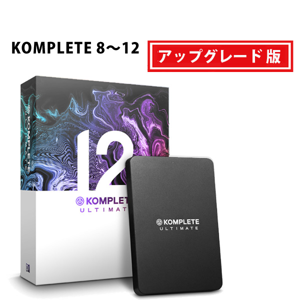 KOMPLETE 12 ULTIMATE UPG FOR K8-12(KOMPLETE 8~12 からのアップデート) / Native Instruments(ネイティブインストゥルメンツ)【期間限定半額セール~7月1日まで】