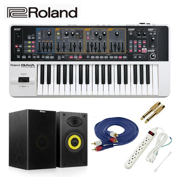 【モニタースピーカーセット】 Roland(ローランド) / Synthesizer GAIA SH-01 シンセサイザー