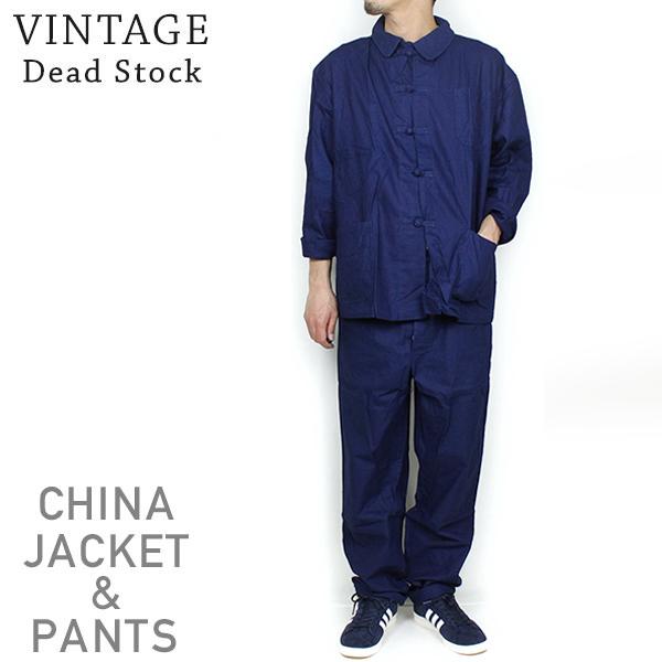 Dead Stock デッドストック China カンフー ジャケット & パンツ セットアップ INDIGO メンズ ヴィンテージ インディゴ ビンテージ デッドストック 上下 セット 送料無料 通販