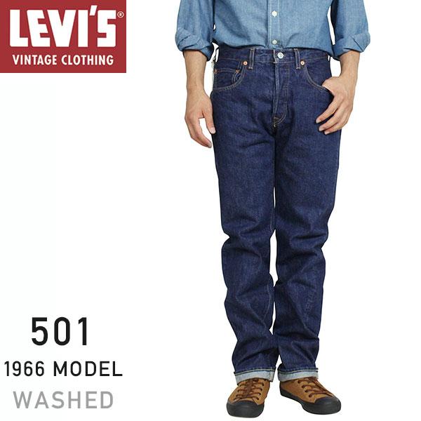 Levi's Vintage Clothing 501 XX 1966 MODEL リンスウォッシュデニム RINCE WASH リーバイス ヴィンテージ クロージング LVC メンズ ビンテージ ジーンズ ジーパン LEVIS 送料無料 通販