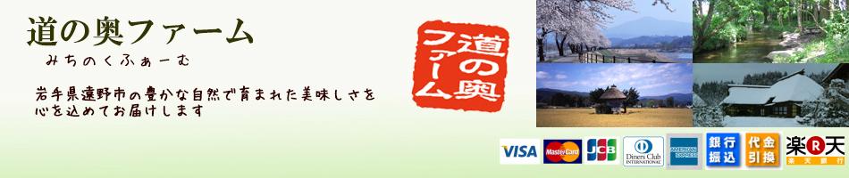 道の奥ファーム:岩手県遠野市の豊かな自然で育まれた美味しさをお届けします