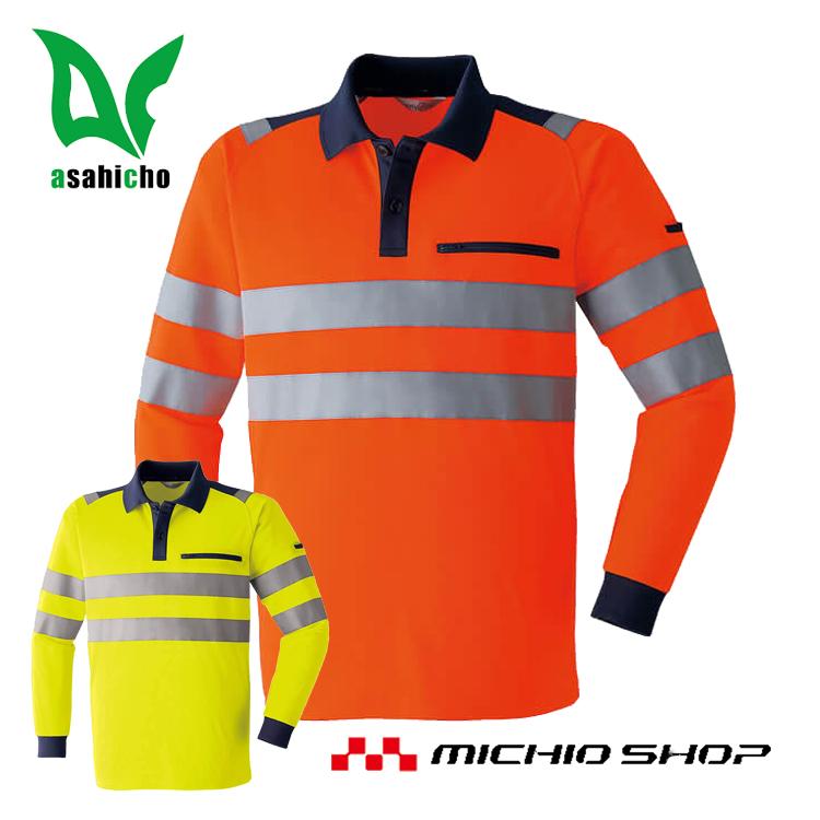 作業服 作業着 高視認性安全服 旭蝶繊維 ASAHICHO高視認長袖ポロシャツ E785 大きいサイズ5L・6L