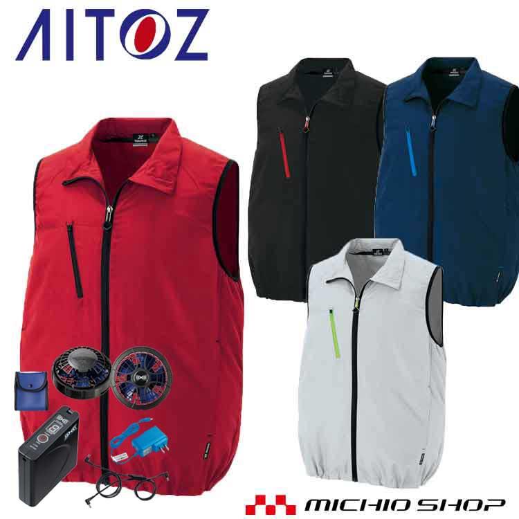 大風量ファン 税込 感謝価格 バッテリーセットです 空調服 アイトス AITOZ AZ-50196 ベスト バッテリーセット 2020年新型デバイス
