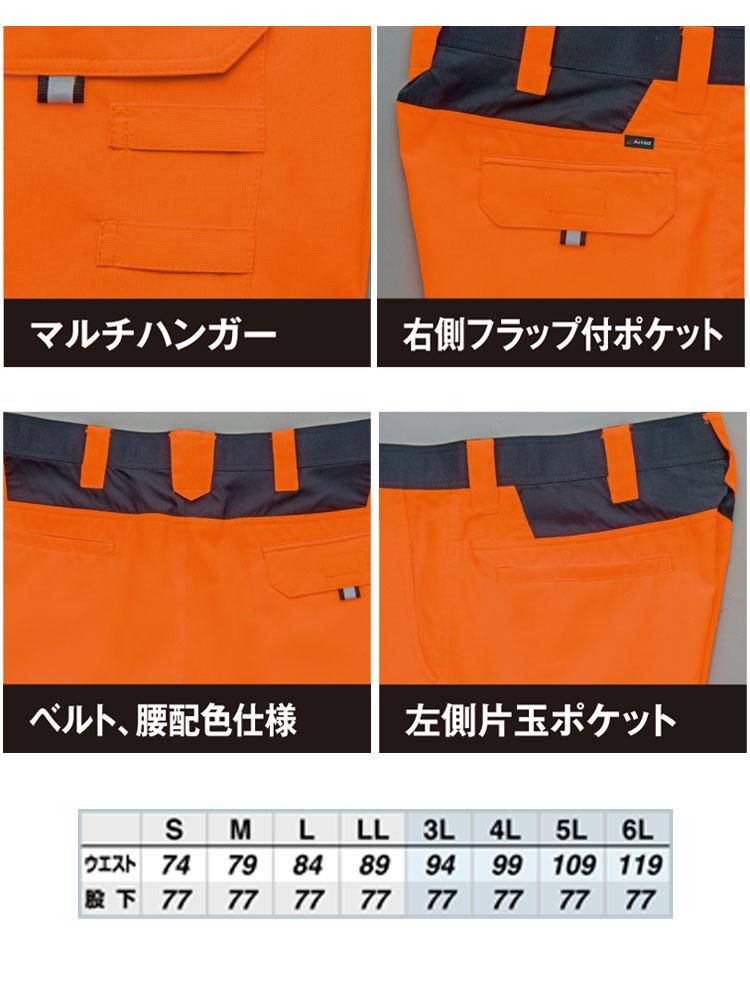 高視認性安全服 アイトス AITOZ高視認ワークパンツ AZ 2750作業服 作業着大きいサイズ5L~6LyvmfY6Ib7g