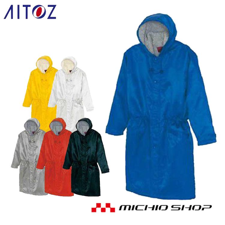 ボア付きフードで冷風を防ぐ裏ボア使いで保温性を確保 防寒服 防寒着 アイトス裏ボアベンチコート AZ-8290