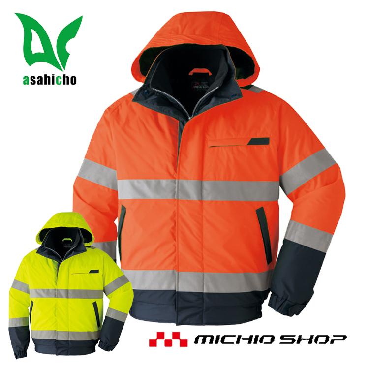 高視認性防水防寒安全服旭蝶繊維 高視認ブルゾン E78000作業服