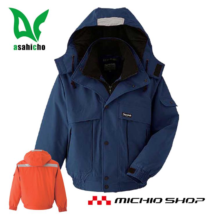 防寒服 防寒着 旭蝶繊維防水極寒ブルゾン(裾シャーリング) 58001大きいサイズ5L・6L