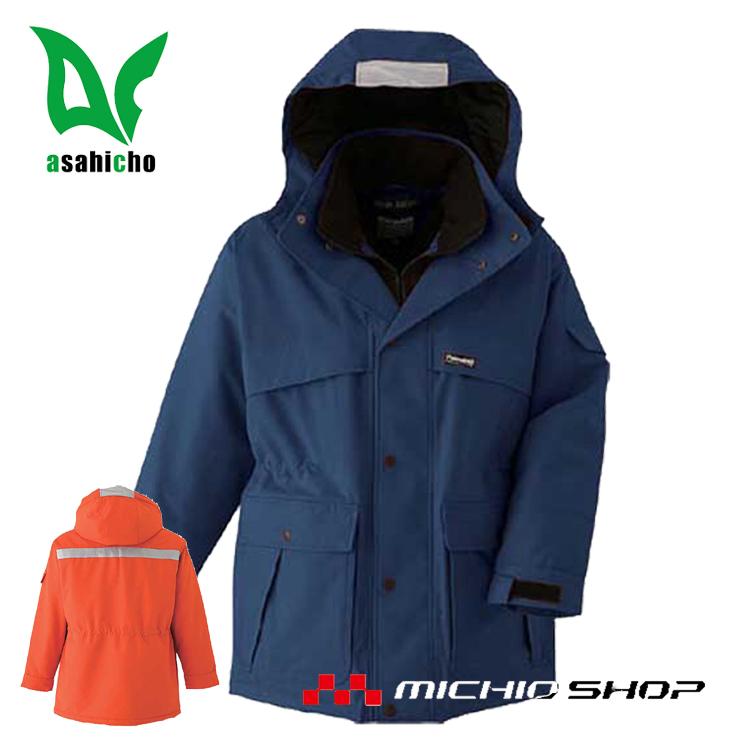 防寒服 防寒着 旭蝶繊維防水極寒コート 59001大きいサイズ5L・6L